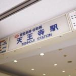 大阪市営地下鉄のサインシステム・駅名標のフォント2