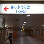 大阪市営地下鉄のサインシステム・駅名標のフォント3