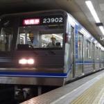 【四つ橋線】23系第2編成(23902F) リニューアルデビュー!