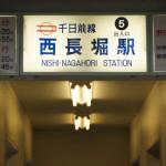 大阪市営地下鉄のサインシステム・駅名標のフォント4