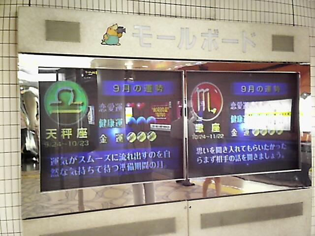 【コラム】消えた大阪市営地下鉄の機器設備たち