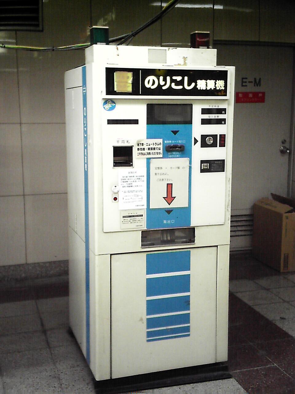 のりこし精算機 古い 大阪市交通局