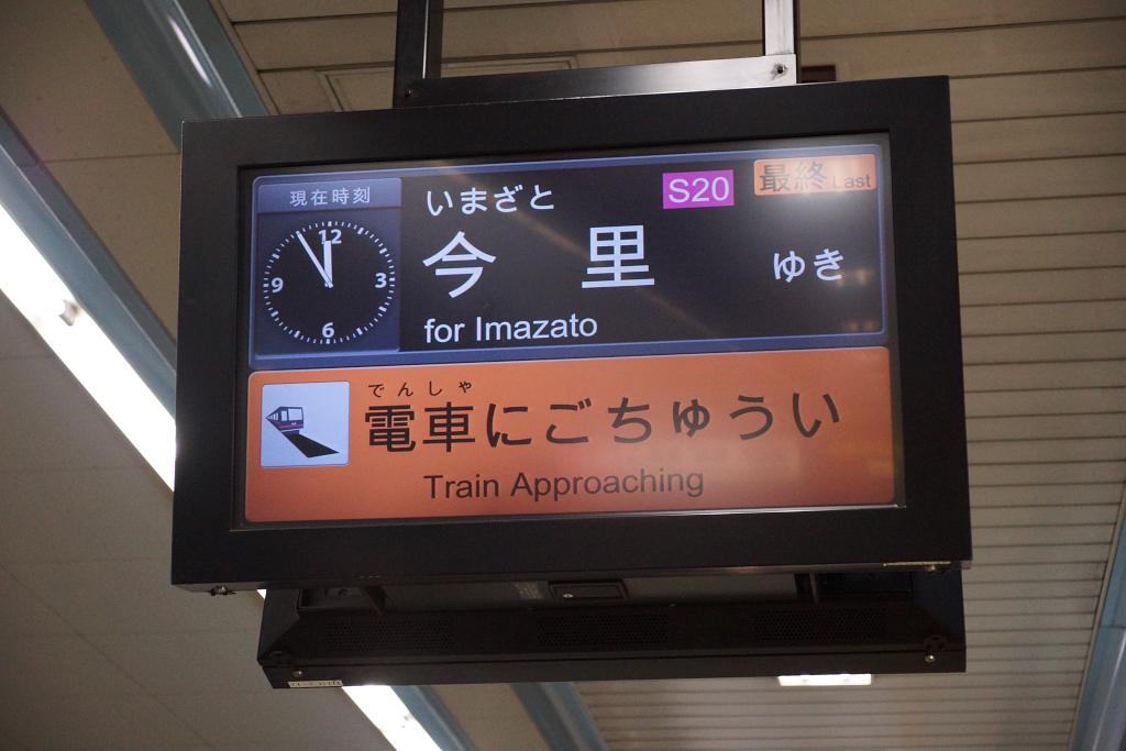 【千日前線】2014年8月30日 ダイヤ改正 – 今里行き消滅へ