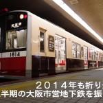 2014年も折り返し!上半期の大阪市営地下鉄を振り返る