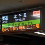 大阪の地下鉄、行先案内機(発車標・旅客案内表示装置)の歴史③
