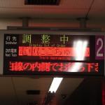 大阪の地下鉄、行先案内機(発車標・旅客案内表示装置)の歴史② LED式編