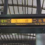 【長堀鶴見緑地線】LED発車案内のリニューアルを公示…2019年3月までに更新
