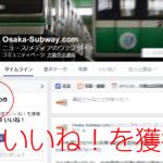 Osaka-Subway.comのFacebookページが50いいね!を獲得