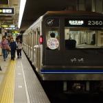 【四つ橋線】23604F(23系4編成)に緑木検車場公開記念ヘッドマークを貼付