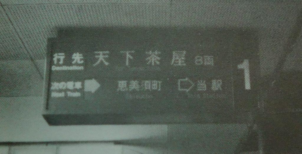 出典:「パンタグラフ No.45 1993秋 」大阪大学鉄道研究会,79p