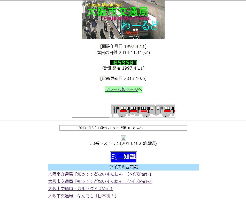 老舗ファンサイト「大阪市交通局わーるど」が閉鎖される