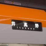 大阪市営地下鉄の方向幕を製造する交通電業社のWebサイトがリニューアルされ、過去の製品情報が見えなくなる