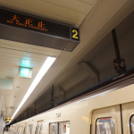【長堀鶴見緑地線】大正駅のLED案内表示板が使用中止に…