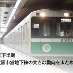 2014年下半期、今年の大阪市営地下鉄の大きな動向をまとめてみた