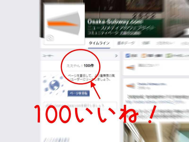 Osaka-Subway.com、2014年12月の人気記事TOP10とアクセス解析の結果