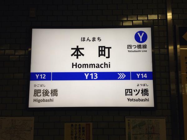 【速報・四つ橋線】新デザイン・フォントの駅名標が登場!!