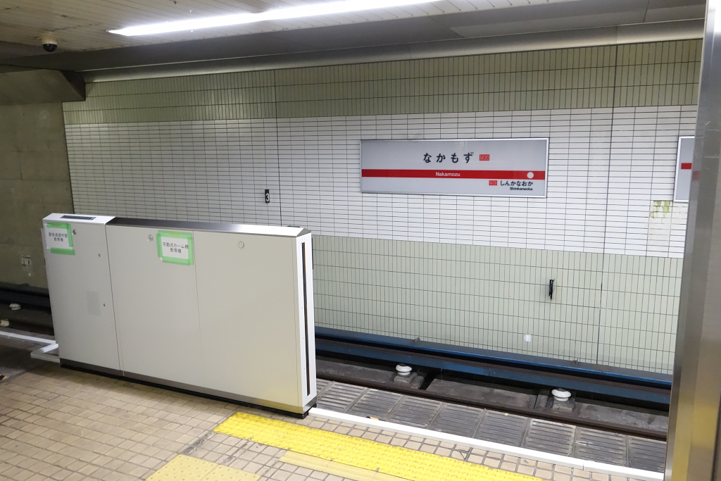 【御堂筋線】なかもず駅、2020年11月上旬からホームドアの運用開始へ