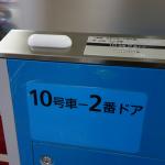 【御堂筋線】天王寺駅3番線で可動式ホーム柵(ホームドア)設置工事開始