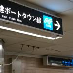 """【ニュートラム探訪:02】""""南港ポートタウン線""""とニュートラム"""