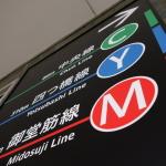 【速報】大阪市営地下鉄、新デザインで美しいサインシステムが登場!