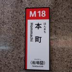 【御堂筋線】新デザイン・フォントの駅名標が登場!!