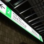 【大阪市営地下鉄】サインシステムの取替えが進む本町駅近況レポート