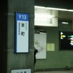 【四つ橋線】本町駅の駅名標・サインシステムリニューアルが本格化!