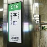 【中央線】本町駅の駅名標・サインシステムリニューアルが本格化!