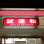 【千日前線】25610F(25系10編成)が千日前線内で試運転