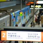 【御堂筋線】本町駅の駅名標・サインシステムリニューアルが本格化!