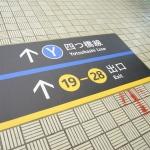 【中央線】本町駅に床貼り式の新サインシステムが登場