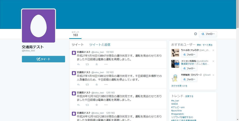 大阪市交通局のTwitterテストアカウントが見つかる