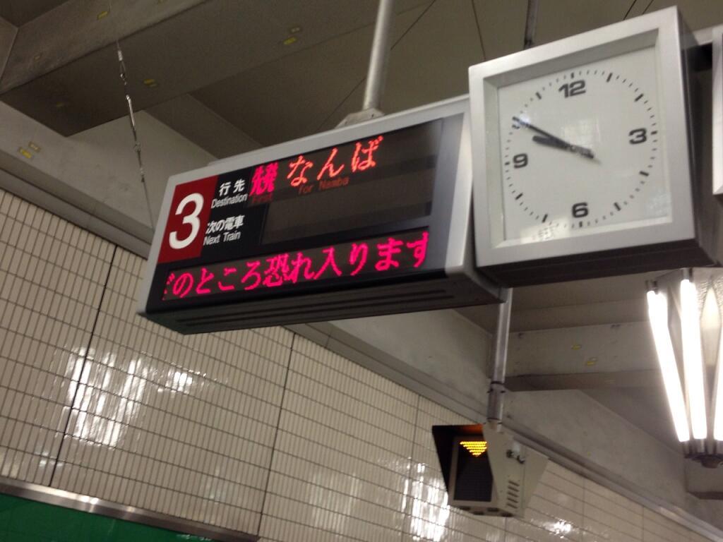 一度は見てみたい、大阪市営地下鉄における珍しい行先7選