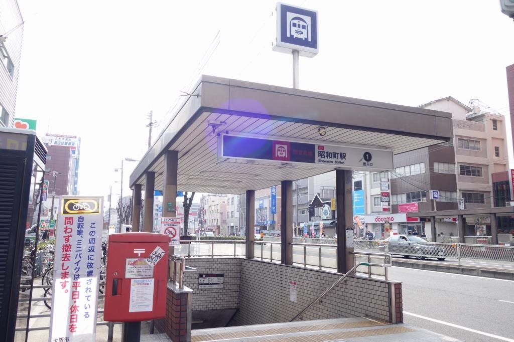 【今日の記念日】4月29日:昭和の日なので昭和町駅を取り上げます