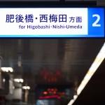 【四つ橋線】本町駅サインシステムリニューアル完了