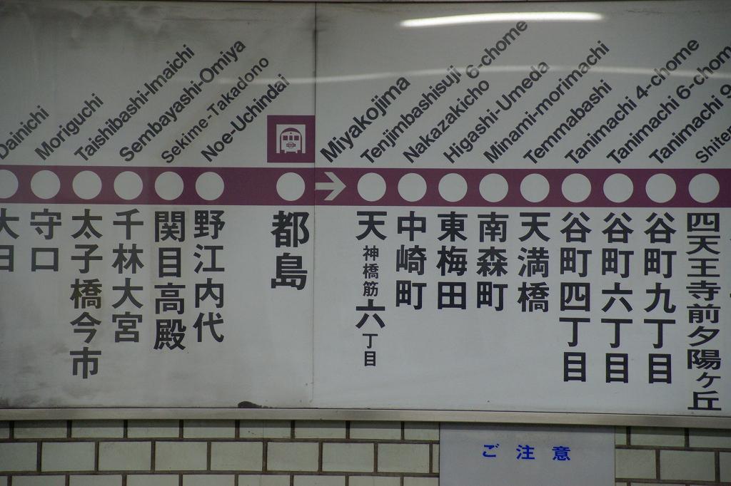 【谷町線】都島駅始発電車の時刻は?