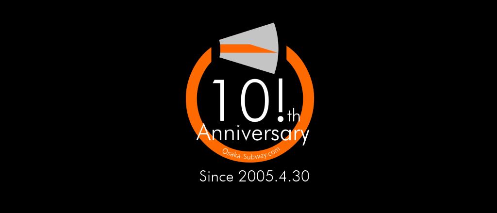 2015年のOsaka-Subway.comを振り返って……PVは3倍、目標は守れず