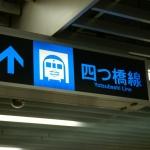 【四つ橋線】西梅田~大国町開業50周年記念ヘッドマークを掲示
