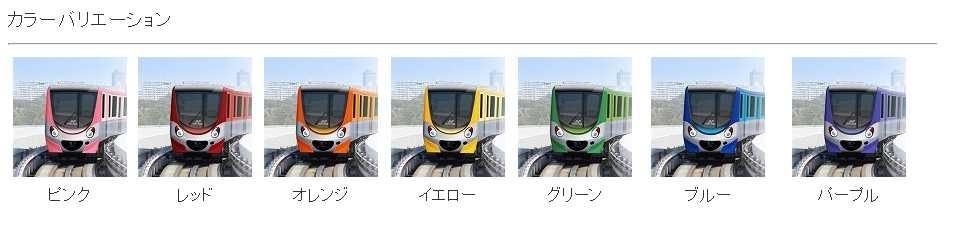 ニュートラム新型車両200型 7色