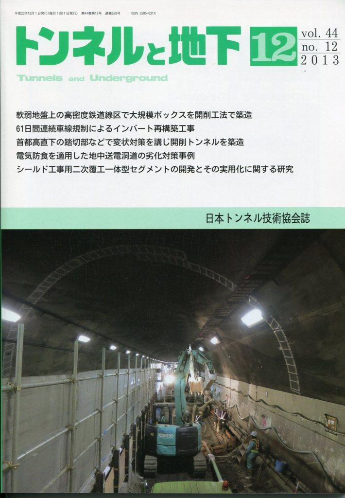 トンネルと地下