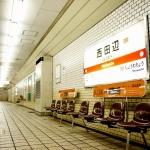 僅か地下まで1.6m!大阪地下鉄で最も浅い西田辺駅に行ってみた