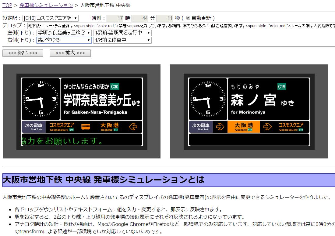 Webサイト「発車標シミュレーション」が素晴らしいクオリティで楽しい!