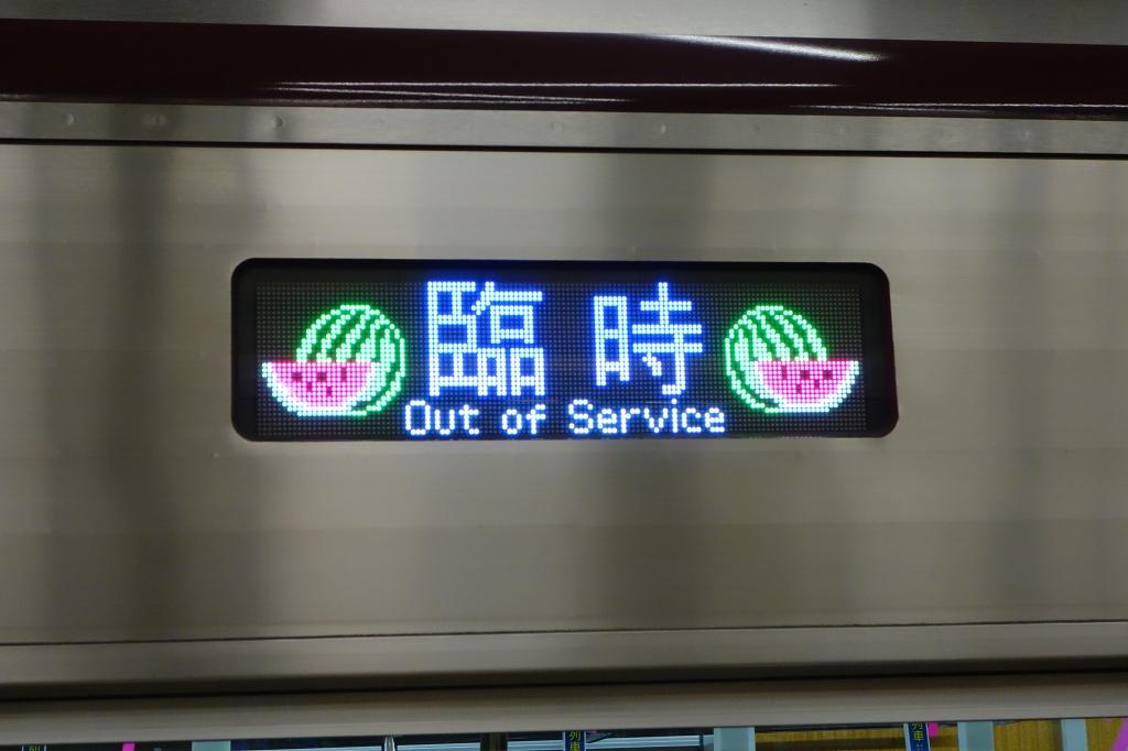 9001Fによるイベント列車「北急七夕列車」が運転されたので行ってきた