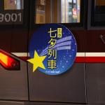 「北急七夕列車」が2016年も開催決定!
