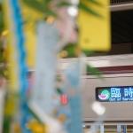 【北急】七夕列車、明日より運行へ