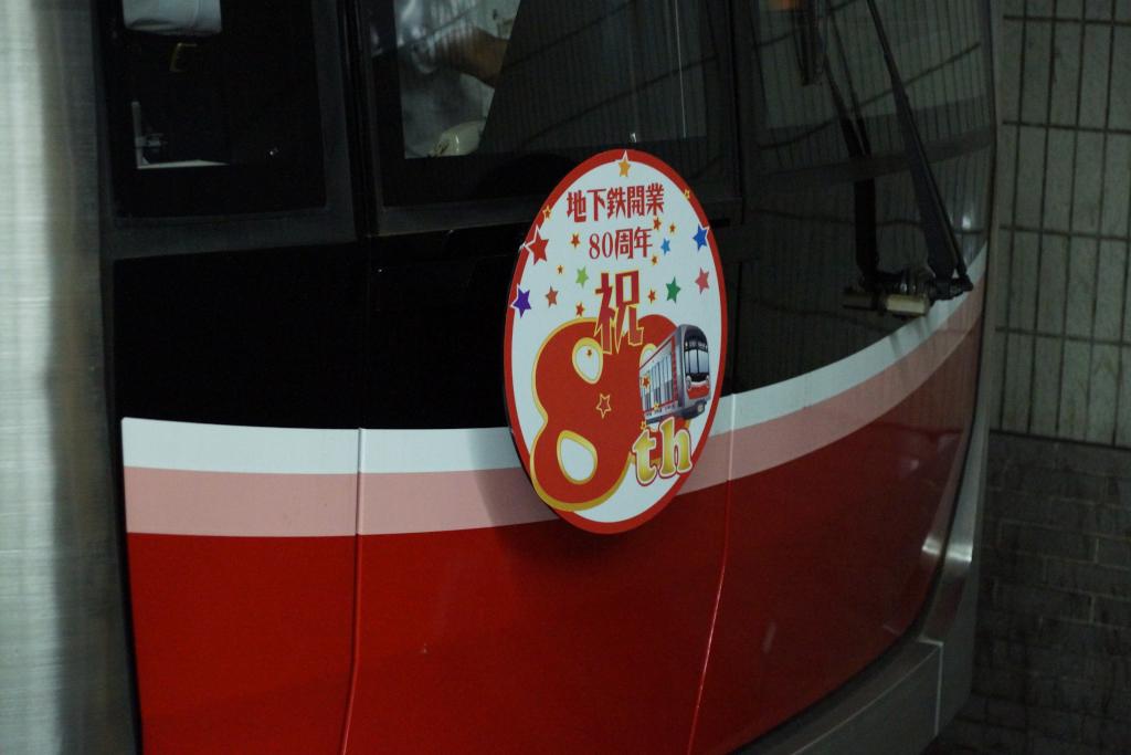 大阪市営地下鉄のヘッドマークを振り返ってみる
