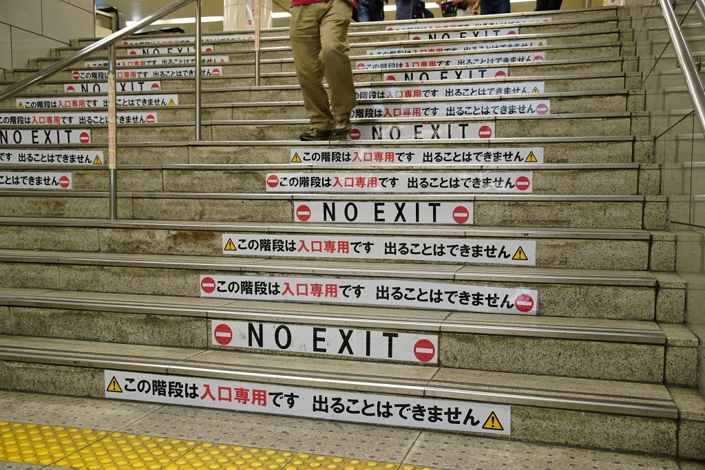 絶対に脱出出来なさそうで絶望感満載の西梅田駅を見てきました
