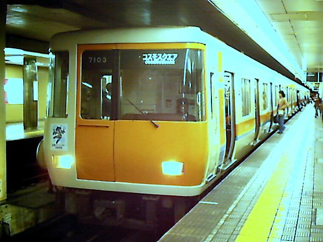 【今日の記念日】10月1日:近鉄東大阪線との直通運転を開始