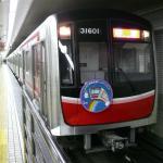 御堂筋線フェスティバル2015 がなかもず駅・新大阪駅・天王寺各駅で開催