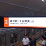 梅田駅のサインシステムも新仕様へリニューアル!!